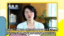 【ストップ!騙されてるかも~おまけ】松島彩さんメッセージ