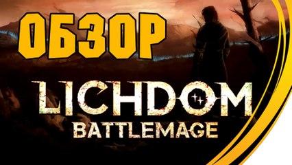 Lichdom: Battlemage. Обзор. Для кого эта игра?