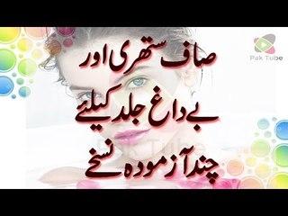 Saaf Suthri Aur Be Dagh Jild Ke Liye Chand Azmooda Nuskhe|health education in Hindi Urdu