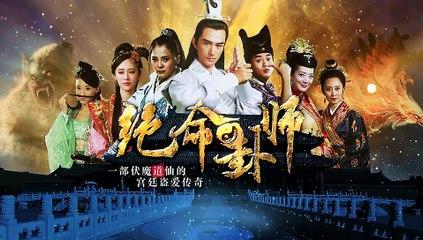 絕命卦師 第16集 Jue Ming Gua Shi Ep16