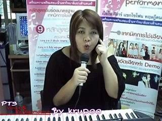 สอนร้องเพลง โดยครูปู krupoo  บทฝึกที่ 3 บทฝึกสระอา อี