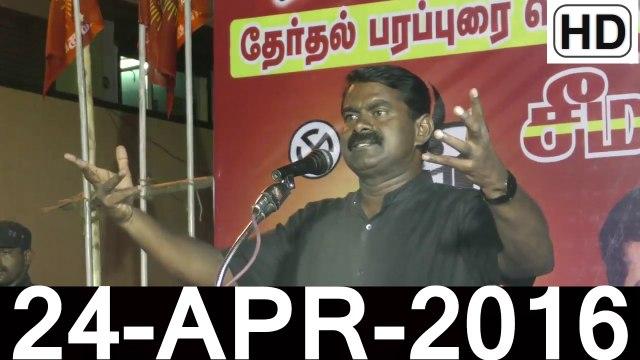 HD | 24.4.2016 – சிவகாசி - சீமான் உரை | Sivakasi – Seeman Speech – 24 April 2016
