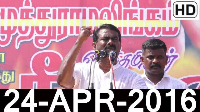 HD | 24.4.2016 – கடையநல்லூர் - சீமான் உரை | Kadayanallur – Seeman Speech – 24 April 2016