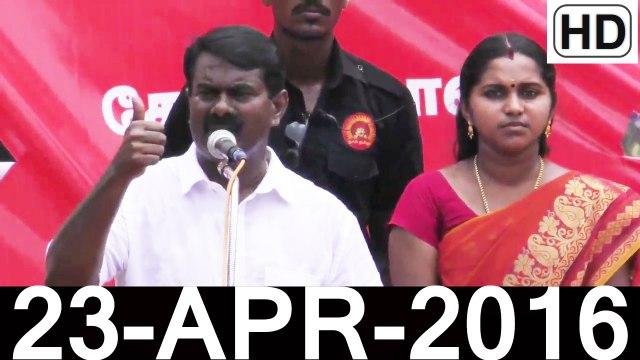 HD | 23.4.2016 – மார்த்தாண்டம் - சீமான் உரை | Marthandam – Seeman Speech – 23 April 2016