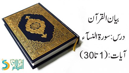 Dr. Israr Ahmed - Bayan ul Quran - Dars: Surah An-Nisa (Verse 1 to 30)