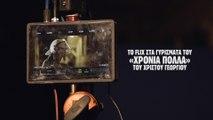 Το Flix στα γυρίσματα του «Χρόνια Πολλά» του Χρίστου Γεωργίου