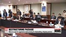 FSC unveils agressive restructuring plan to revamp Korea's core industries