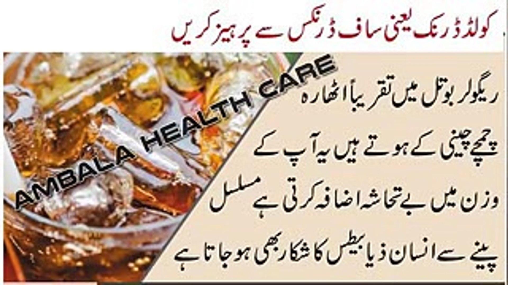 Cold Drink Ke Nuksan _ Cold Drink Se Parhaiz Karein - video