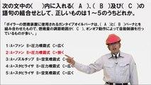 【H.23前27】 ボイラーの燃焼装置について (2級ボイラー技士問題演習)