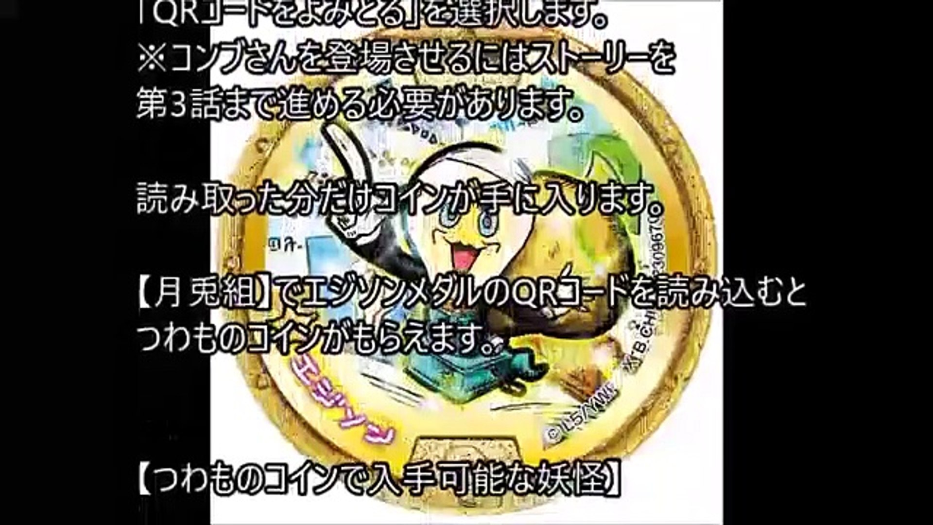 妖怪ウォッチ2真打 スペシャルコイン