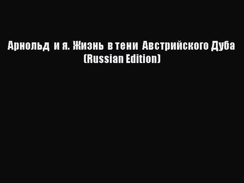 PDF Арнольд ия. Жизнь втени АвстрийскогоДуба (Russian Edition)  Read Online