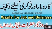 Karobar Ya Dukan Chalane Ka Wazifa For Business And Shop