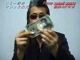 FM FUKUOKA ジミー菊地のマジックの穴 (2008.11/29)