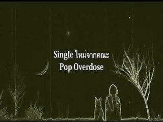 หลอกตัวเอง - Pop Overdose {T-ser}