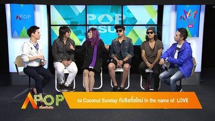 Coconut Sunday กับซิงเกิ้ลใหม่ In the name of LOVE ในรายการAPOP