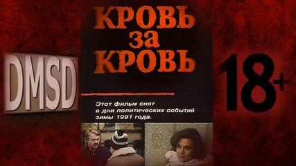 Krov' Za Krov' [Blood for Blood], Russian Feature Film, Licensed Streaming Copy | Кровь за кровь, фильм, детектив + мелодрама