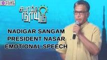 Nadigar Sangam President Nasar Emotional Speech in Kamal movie