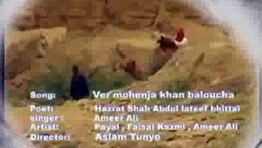 "Ali Maula Qasida: Sufi Beautiful Song ""Var Muhinja Khan Balocha"" (Kalam"