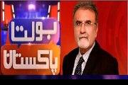 Bolta Pakistan 4th January 2016 Pakistan vs India Latest Issues