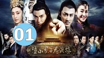 Detectives and Doctors - Lu Xiao Feng 2015 Episode 01