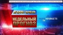 форекс евро доллар прогноз 28 мая 2015   аналитика рынка форекс