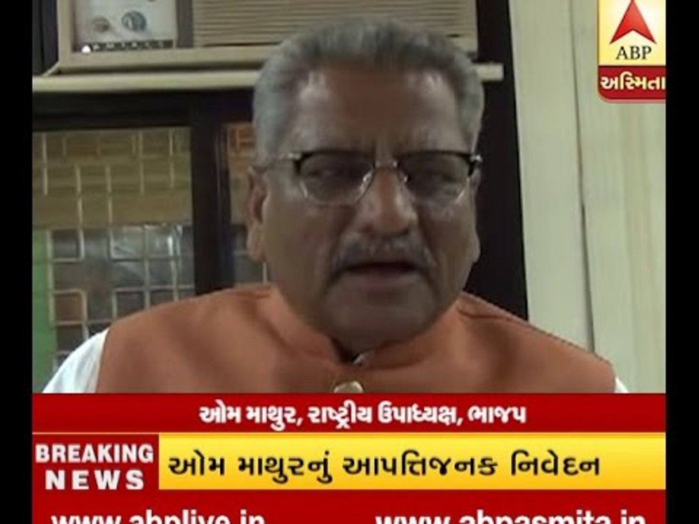 Om Mathur Comment on Rahul Gandhi and Family