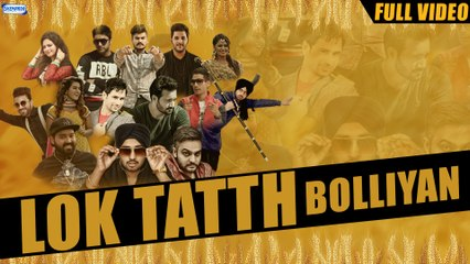 New Punjabi Songs 2016 | Lok Tatth Bolliyan | Official Video | Bolliyan | Latest Punjabi Songs 2016