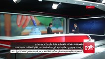 MEHWAR: Election Watchdogs Blast NUG For Delay In Reforms