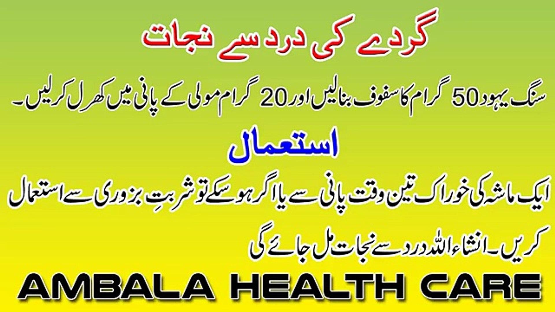 Kidney Care Tips In Urdu Kidney Failure Disease