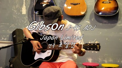 Gibson J 45 ADJ Japan Limited 연주 조일건/원미사운드