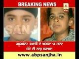 Kapurthala: Kidnappers kill Punjab industrialist's son, Body found