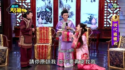 天王豬哥秀 20160501 Part 3