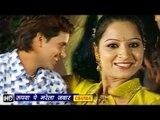 Roopwa Pe Mare La || रूपवा पे मरे ला जबार || Chhotu Chhaliya || Bhojpuri Hot Songs