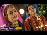 Mahur Khiya Da || माहुर खिया द || Chhotu Chhaliya || Bhojpuri Hot Songs
