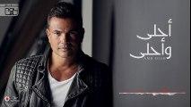 Amr Diab - Ahla W Ahla Full Album عمرو دياب - أحلى وأحلى الالبوم كامل بالكلمات