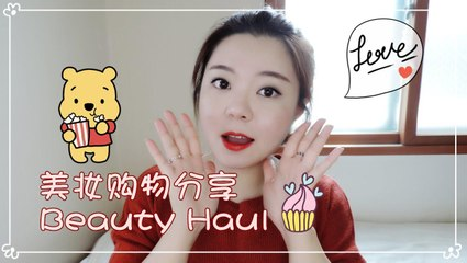 【四月购物新品分享April Beauty Haul】