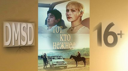 Tot Kto Nezhnee, a Russian Feature Film Produced in Co-Operation, Licensed Streaming Copy | Тот кто нежнее, фильм, истерн + приключения + мелодрама + сказка, лицензионный