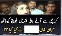 Unbelieveable :What Imran Khan Did With Qandeel Baloch In Lahore Jalsa عمران خان نے قندیل بلوچ کو رلا دیا