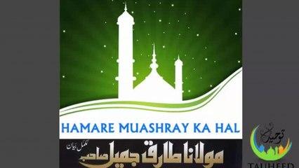 Molana Tariq Jameel - Hamare Muashray Ka Haal