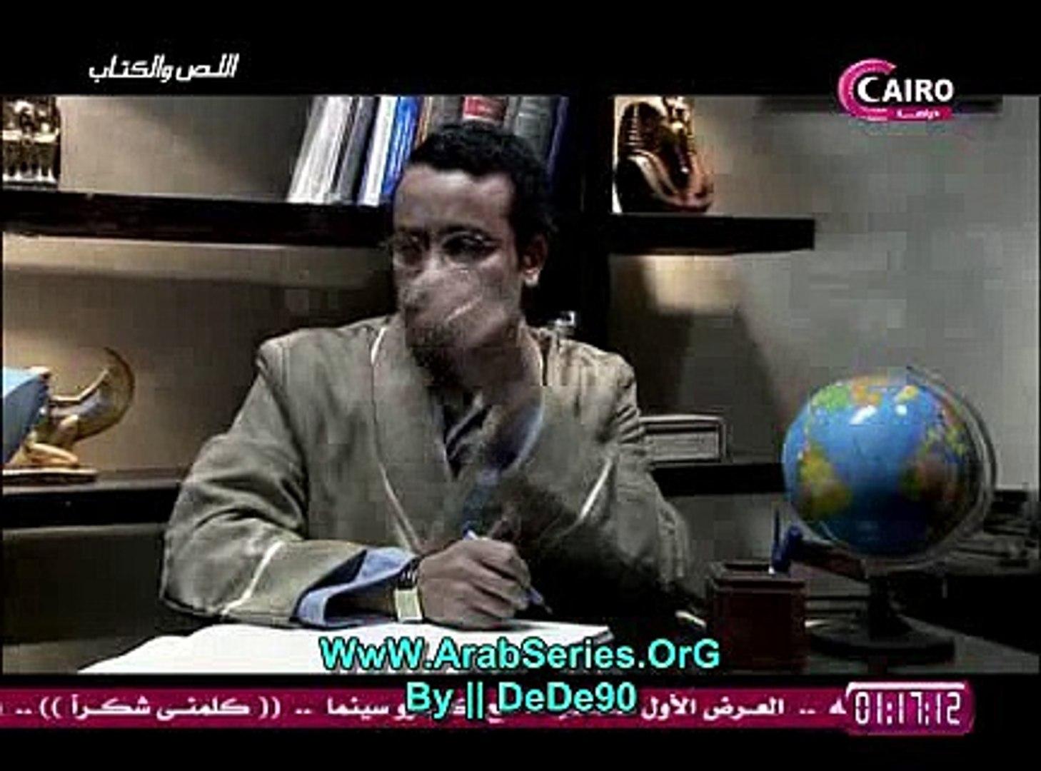 مسلسل اللص و الكتاب الحلقه 25 ج3