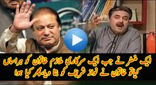 What Woman Did When Nawaz Sharif Close Friend Tried To Harass Her