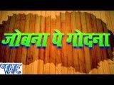 HD जोबना पे गोदना - Casting - Jobana Pe Godana - Bhojpuri Hot Songs 2015 new