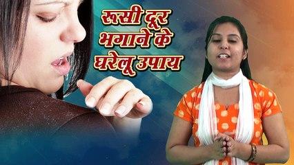 Dandruff Treatment || Gharelu Upchar (Home remedies For Hair) || Health Tips in Hindi