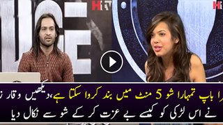 Waqar Zaka Slams This Girl - Over The Edge