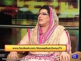 Firdos Ashiq Awan Sharing Funny Views For Bilawal Bhutto Zardari