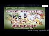 Bhagavadgeetha | Bhagavad Gita Telugu | Bhagavad Gita Devotional Full | Chapter - 20