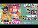 Palani Mein Jawani || पलानी में जवानी करब ठंडा || Samar Singh || Bhojpuri Hot Songs