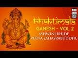 Bhaktimala Shri Ganesh | Vol 2 | Audio Jukebox | Vocal | Devotional | Various Artists