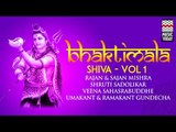 Bhaktimala Shiva | Vol 1 | Audio Jukebox | Vocal | Devotional | Various Artists