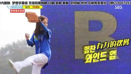 奔跑男女Running Man 20131110 Ep171 柳賢振秀智| 綜藝節目專區
